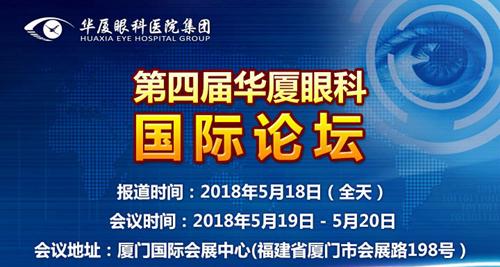 2018年第四届华厦眼科 论坛5月19日至20日在厦门召开